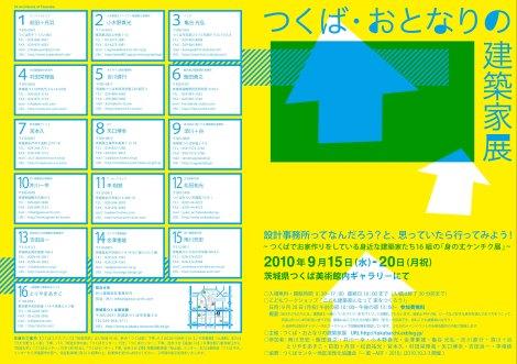 tsukuba_A4_omote_100831