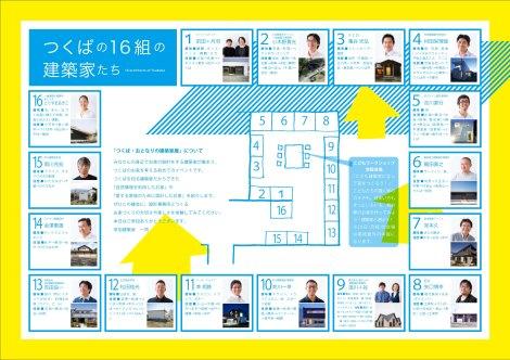 tsukuba_A4_ura_100831