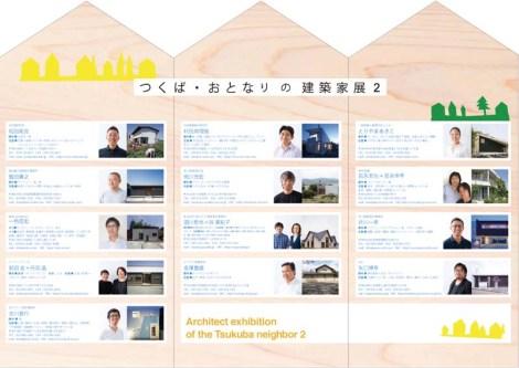 tsukuba_B4_ura_111227_1