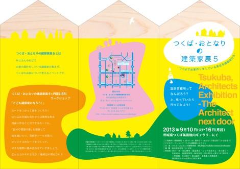 tsukuba_B4_omote_2013_0718